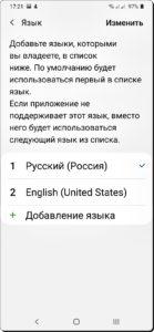 8 Русификация