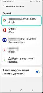 11 Подключить Учётную Запись Google