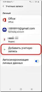 4 Подключить Учётную Запись Google