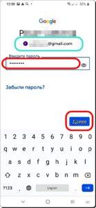 8 Подключить Учётную Запись Google