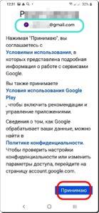 9 Подключить Учётную Запись Google