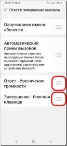 Боковые кнопочки 5