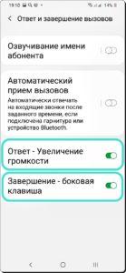 Боковые кнопочки 6