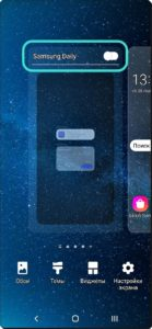 5 Отключить экран Bixby