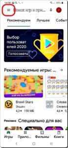 2 Программа из Play Маркет