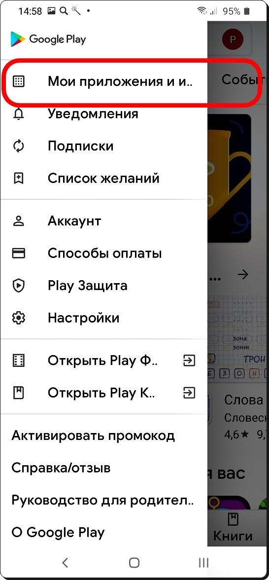 3 Программа из Play Маркет