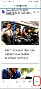 2 Очистить браузер Samsung