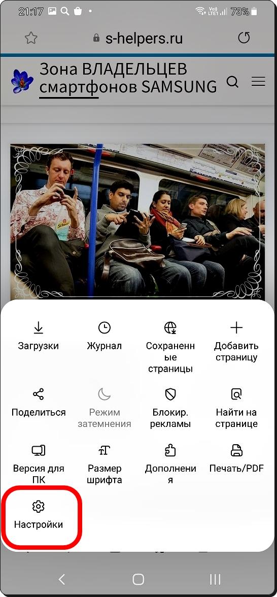 3 Очистить браузер Samsung
