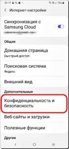 4 Очистить браузер Samsung
