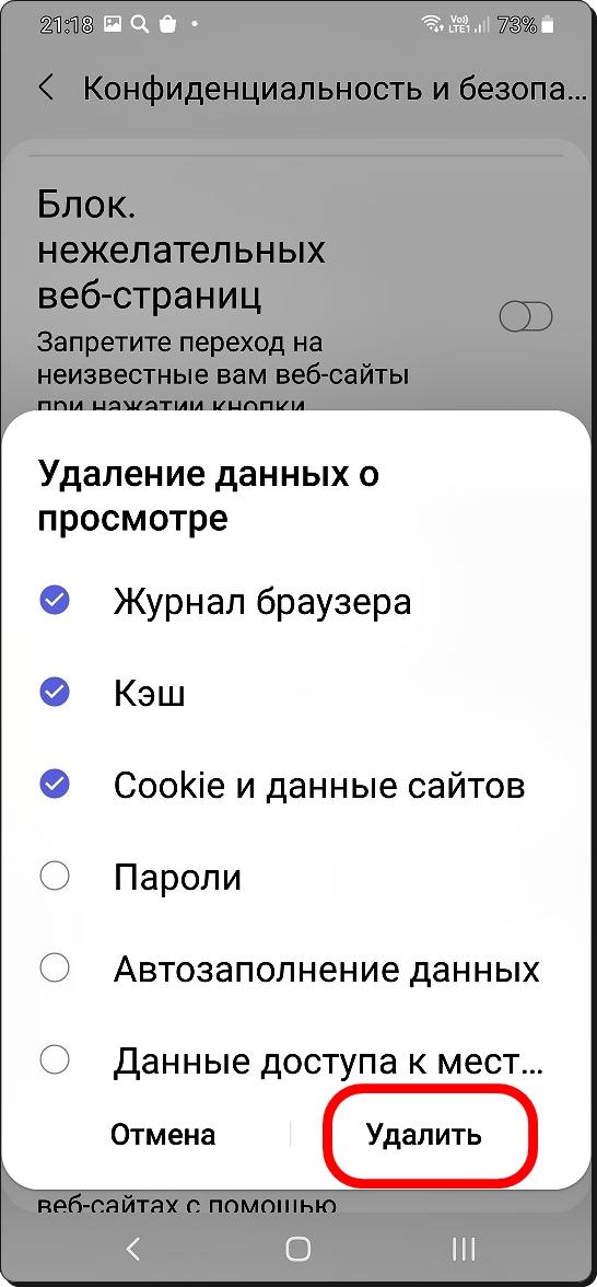 6 Очистить браузер Samsung