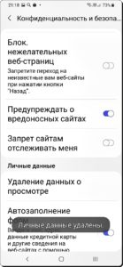 7 Очистить браузер Samsung