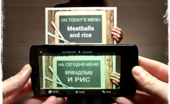 Переводчик с Камеры смартфона