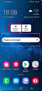2 Удалить панель Google