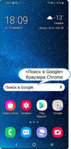 5 Вставить Поиск Google