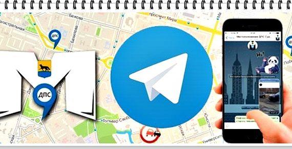 GPS в Telegram