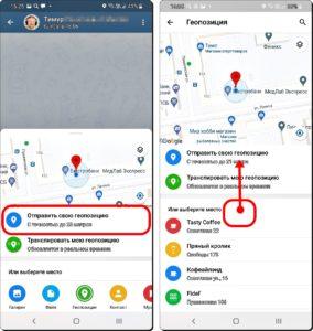 6 и 7 Геопозиция в Telegram