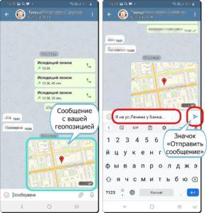 8 и 9 Геопозиция в Telegram