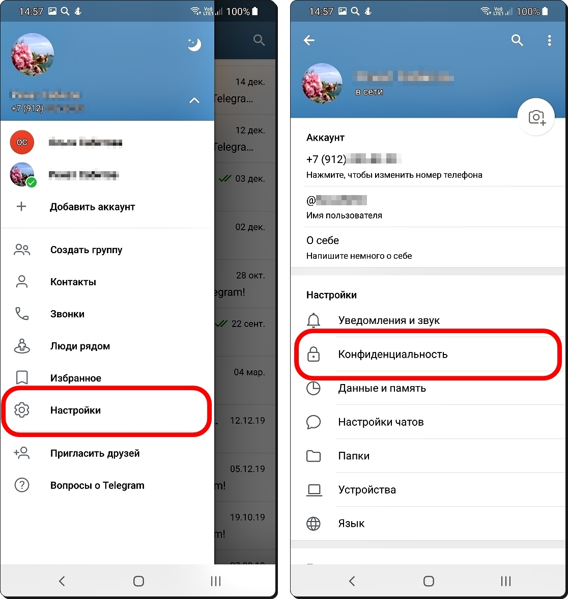 4 и 5 Невидимка в Телеграмм