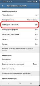 7 Невидимка в Телеграмм