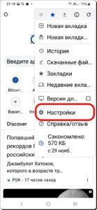 4 Зачистить Chrome