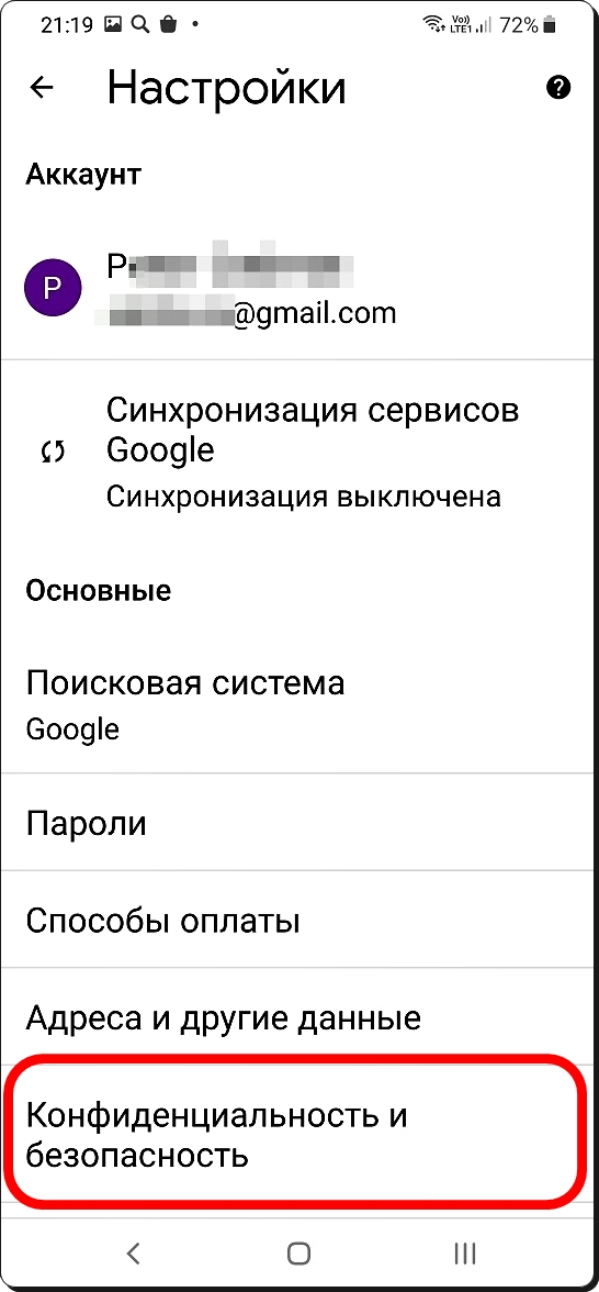 5 Зачистить Chrome