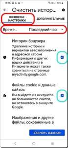 7 Зачистить Chrome