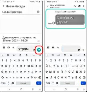10 и 11 СМС по расписанию