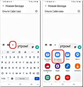 6 и 7 СМС по расписанию
