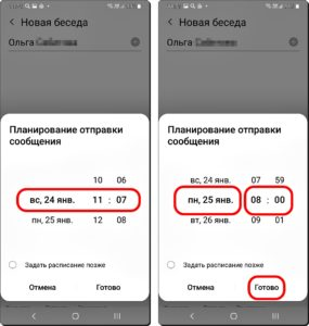 8 и 9 СМС по расписанию