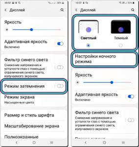 1 и 2 Ночной режим на Samsung