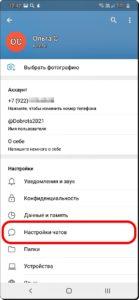 4 Размер Букв в чатах Telegram