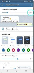 5 Размер Букв в чатах Telegram