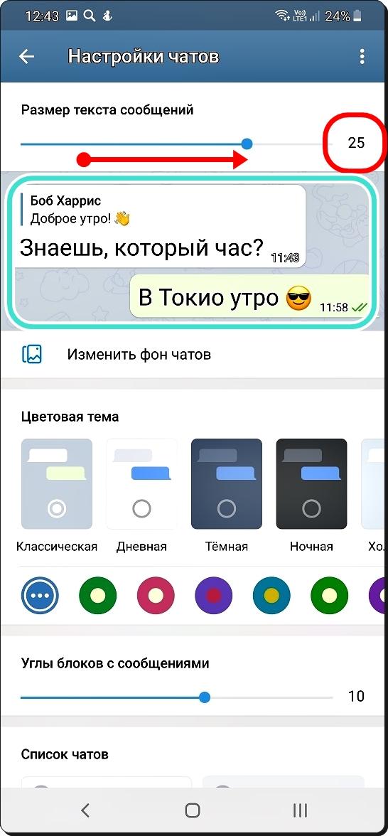 6 Размер Букв в чатах Telegram