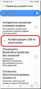 10 Настройки USB