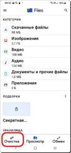 Гугл Files 2