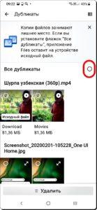 Гугл Files 5