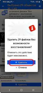 Гугл Files 7