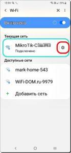 3 Wi-Fi и QR код