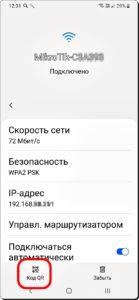 4 Wi-Fi и QR код