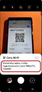 8 Wi-Fi и QR код