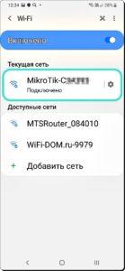 9 Wi-Fi и QR код