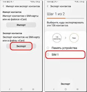 5 и 6 Контакты на СИМ-карту