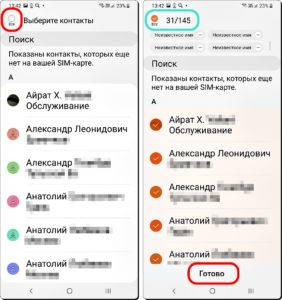 7 и 8 Контакты на СИМ-карту
