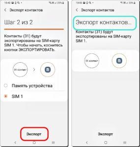 9 и 10 Контакты на СИМ-карту