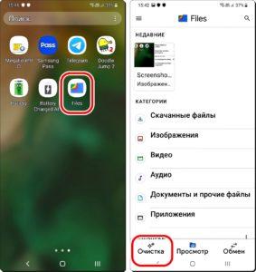 1 и 2 Удалить Скриншот
