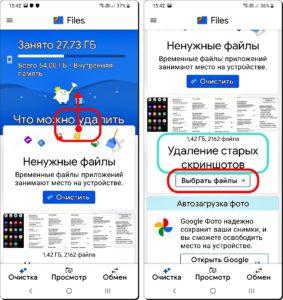 3 и 4 Удалить Скриншот