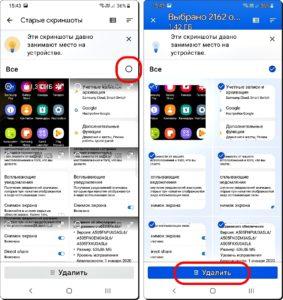 5 и 6 Удалить Скриншот