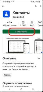 1 Контакты Google