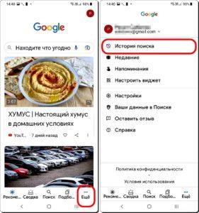 3 и 4 Очистить Поиск в Google