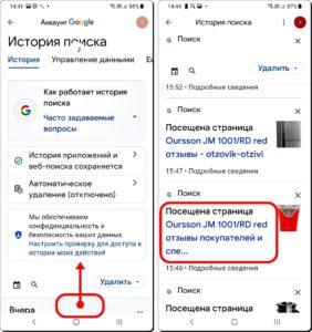 5 и 6 Очистить Поиск в Google